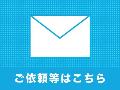 vkbn_お問い合わせ_mail